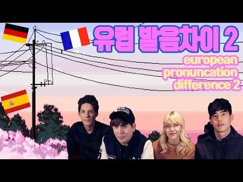 데이브 [유럽 발음차이 2탄! with 스테파니 파비앙 민] European Pronunciation Difference part 2