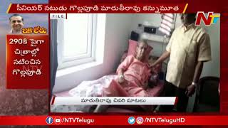 Gollapudi Maruthi Rao Last Video In Hospital At Chennai..