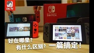 Switch新手必看篇更新!想要购买或刚入手新版Switch?看这一篇就够啦