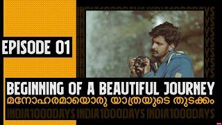 മനോഹരമായൊരു യാത്രയുടെ തുടക്കം | Beginning of a beautiful journey | India 1000 Days | Chapter 1