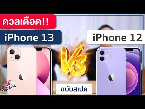 ดวลเดือด iPhone 12 ปะทะ iPhone 13 !! ตัวไหนน่าสนใจกว่ากัน?? | อาตี๋รีวิว EP. 740