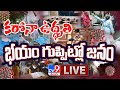 మళ్లీ విజృంభిస్తున్న కరోనా Digital LIVE || Coronavirus Lockdown in India - TV9 Exclusive
