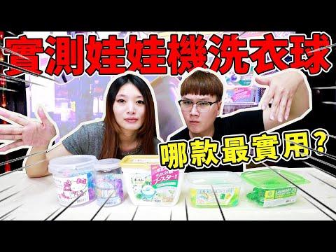 夾5種娃娃機洗衣球 實測哪一個最好用?! 【Bobo TV】#234 claw machine クレーンゲーム