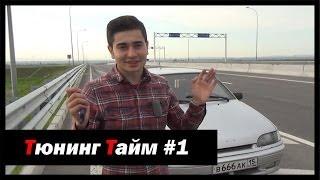 Тюнинг Тайм Жорик Ревазов первый выпуск