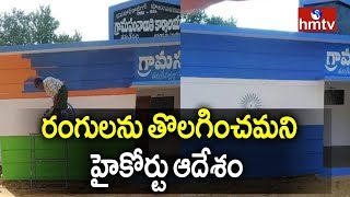 High Court orders to remove YSRCP Colours on Panchayat off..