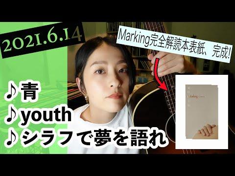 【2021/06/14】見田村千晴 げつよる生配信