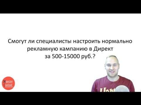 Смогут ли специалисты настроить нормально рекламную кампанию в Яндекс Директ за 500-15000 руб.