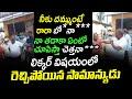 లిక్కర్ విషయంలో రెచ్చిపోయిన సామాన్యుడు   Normal person fires on liquor policy   Telugu Today