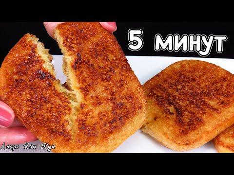 ХРУСТЯЩИЕ сахарные гренки за 5 минут Рецепт ленивого завтрака Люда Изи Кук завтраки