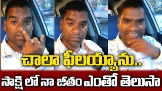 Bithiri Sathi reacts to his promo in Sakshi TV; thanks YS ..