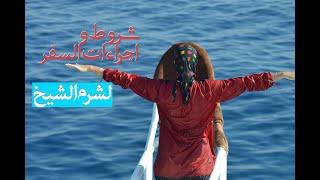 عطلة الصيف في شرم الشيخ اثمنة رخيصة بزاف, يوم كامل  ...