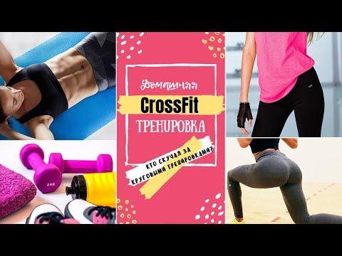Интенсивная круговая тренировка для похудения в стиле кроссфит.