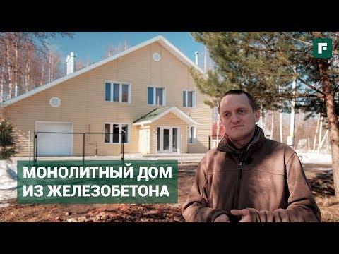 Монолитный дом в стиле лофт: особенности строительства // FORUMHOUSE