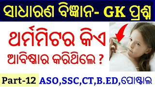 General Science GK Odia !! P- 12 !! ASO Science Question !! Odia General Science GK ! Odia Science