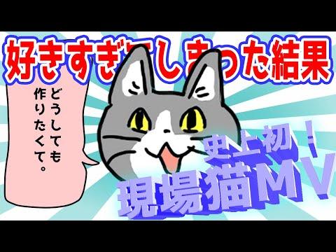 【MV】現場猫のうた【ファンアート】
