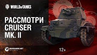 Рассмотри Cruiser Mk. II. В командирской рубке. Часть 1