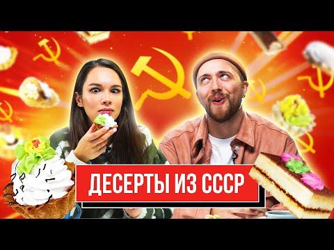 Пробуем ПОПУЛЯРНЫЕ ДЕСЕРТЫ из СССР   **НОСТАЛЬГИЯ по ДЕТСТВУ**