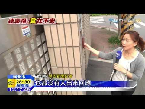 20150425中天新聞 「台灣第一家」鹽酥雞胡椒粉 摻工業原料