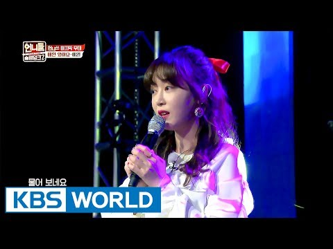Yewon overcomes her fear and stands alone on stage [Sister's SlamDunk 2 / 2017.06.02]