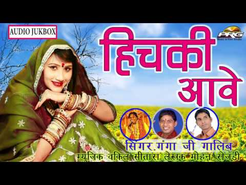 New Superhit Song || Hichaki || हिचकी || Ganga Ji Galib || Audio Jukebox || PRG