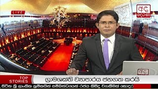 Ada Derana Late Night News Bulletin 10.00 pm - 2017.10.20