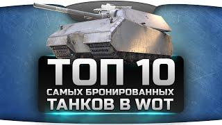 ТОП-10 Самых Бронированных Танков. Кто самый крепкий?