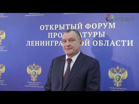 Форум прокуратуры Ленинградской области