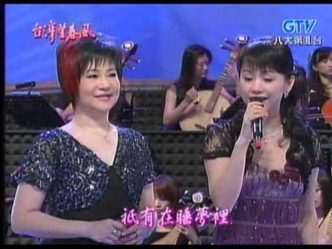 蔡幸娟+文香_心所愛的人_兩相依(200707)