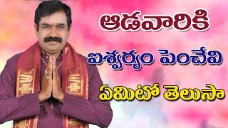 ఆడవారికి ఐశ్వర్యం పెంచేవి chirravuri foundation Telugu devotional jayam ism remedy solution problems