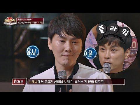 '플라워(Flower) 열혈팬' 민경훈(min kyung hoon) 칭찬에 몹시 흐뭇한 고유진(Ko Yu-Jin)^ㅡ^ 히든싱어5(hidden singer5) 6회