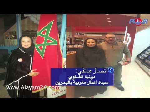"""سيدة أعمال مغربية تكشف لـ """"الأيام 24"""" تفاصيل لقائها بالملك في البحرين"""