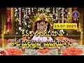 Kanakambara Sahita Koti Mallepushpa Mahayagam | Tiruchanoor  | 23-07-2021 | SVBCTTD