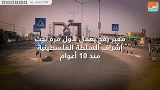 معبر رفح تحت إشراف السلطة الفلسطينية     -