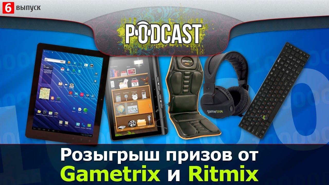 PODCAST #6: Розыгрыш призов от компаний Gametrix и Ritmix.