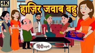Kahani हाज़िर जवाब बहु - Story in Hindi | Hindi Story | Moral Stories | Bedtime Stories | Funny Story