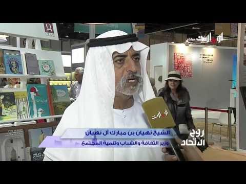 لقاء مميز مع معالي الشيخ نهيان بن مبارك - روح الاتحاد