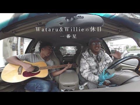 Wataru&Willieの休日(一番星)