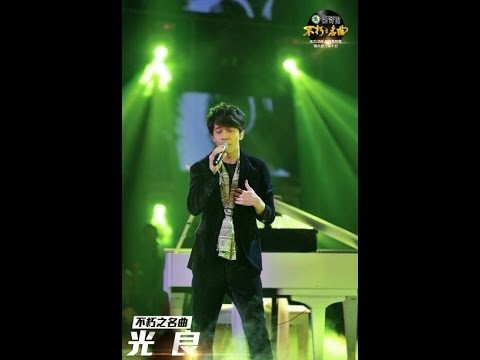 光良Michael Wong大胆MIX《乡恋》&《第一次》惹尖叫 高清《不朽之名曲》Immortal Songs李谷一专场
