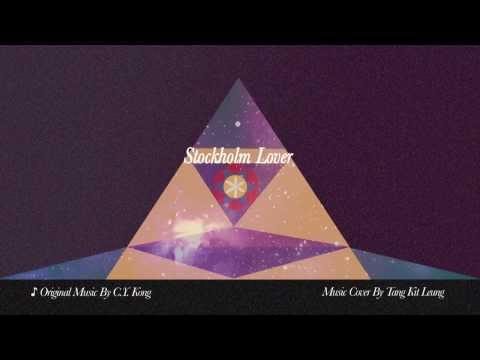 陳奕迅 | 斯德哥爾摩情人 | Music Cover |