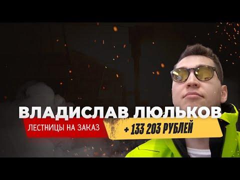 Владислав Люльков, 133 203 руб. в бизнесе на партнерстве, ниша «Лестницы на заказ»
