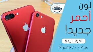 اَيفون ٧ الأحمر + الأسعار وموعد نزول الأسواق - RED iPhone 7     -