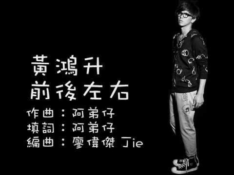 【歌詞字幕】小鬼黃鴻升 - 前後左右