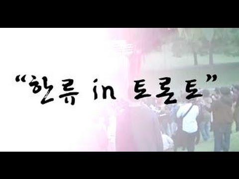 Hallyu in Toronto - 한류 in 토론토 얼TV 기획다큐