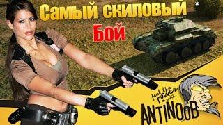 Самый скиловый бой в World of Tanks (wot)