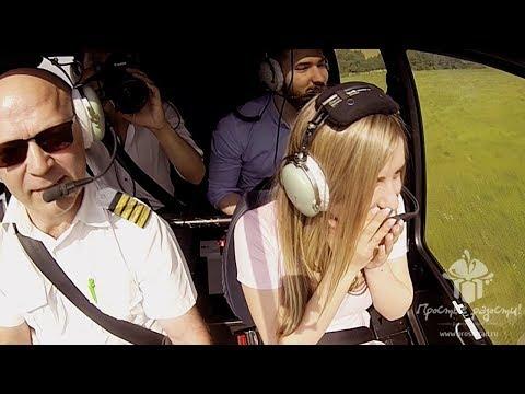 Лучшее предложение руки и сердца на вертолете (с) Простые Радости
