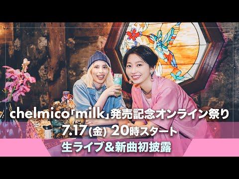 chelmico -「milk」発売記念オンライン祭り<生ライブ&新曲初披露>