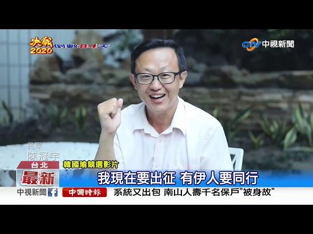 """韓最新競選影片曝光! 合唱選民""""我現在要出征"""""""