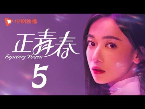 正青春 第5集 (吴谨言、殷桃、刘敏涛、左小青 领衔主演)