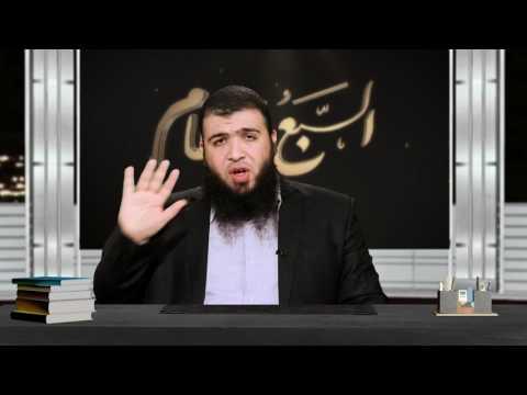 أهل الفاتحة 1| ح29 | السبع العظام | د. شريف طه يونس