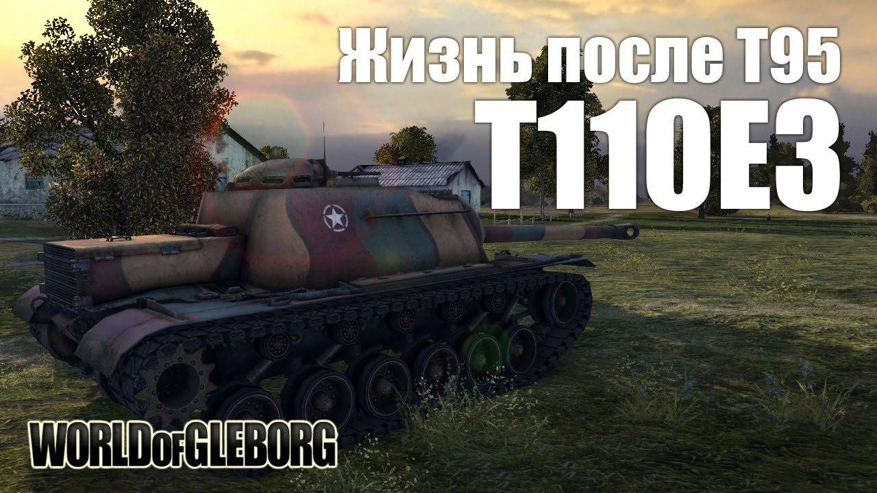 World of Gleborg. T110E3 - Жизнь после Т95